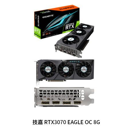 技嘉 RTX3070 EAGLE OC 8G