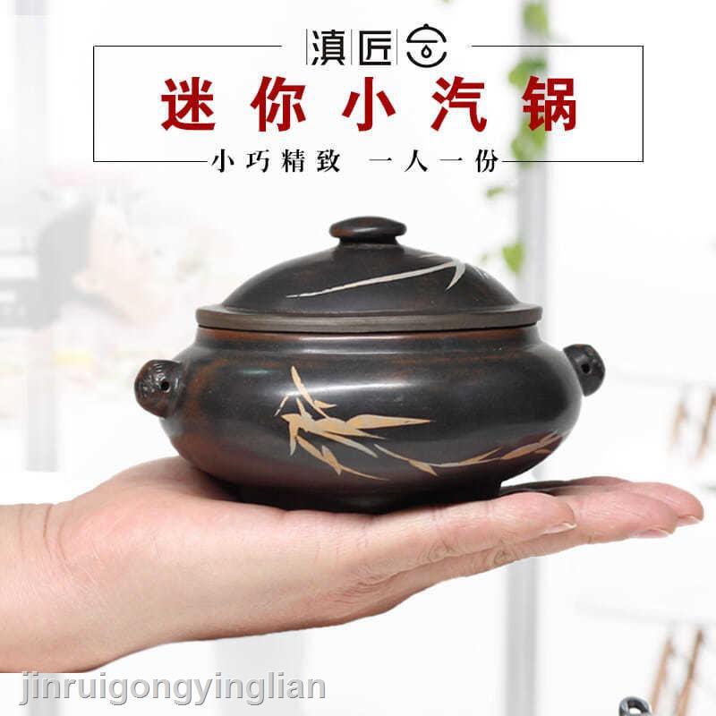 ✸▩云南建紫陶汽鍋雞汽鍋家用迷你紫砂氣鍋陶瓷隔燉盅養生砂湯鍋