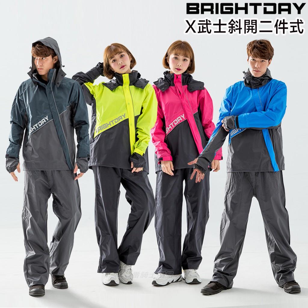 BrightDay X武士斜開兩件式雨衣 斜開 透氣 X武士 二件式 雨衣 雨褲 機車雨衣 兩件式雨衣【23番】