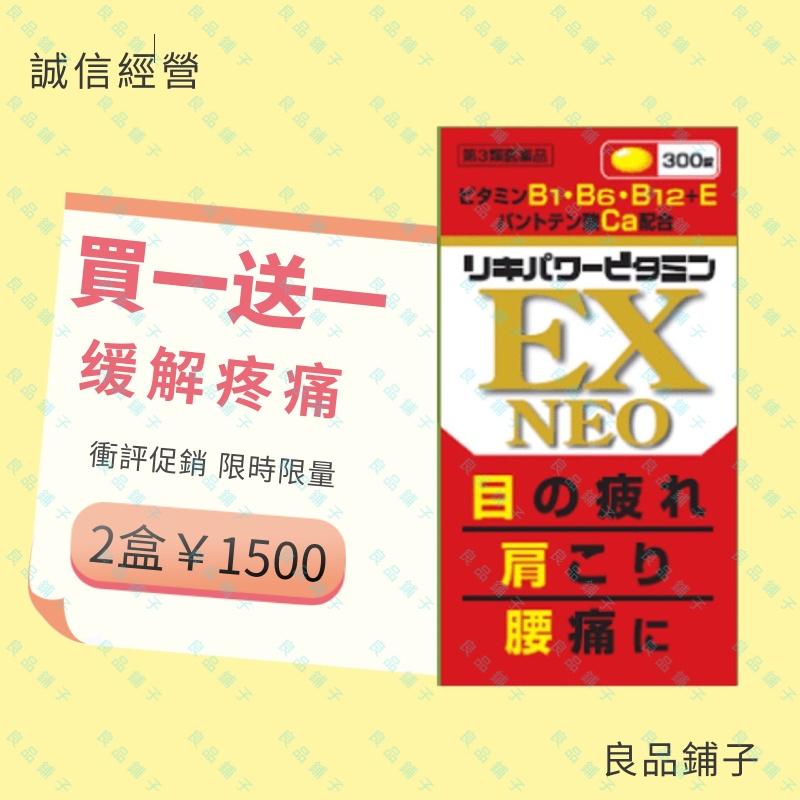 米田合利他命 EX NEO 300錠 日本境內版