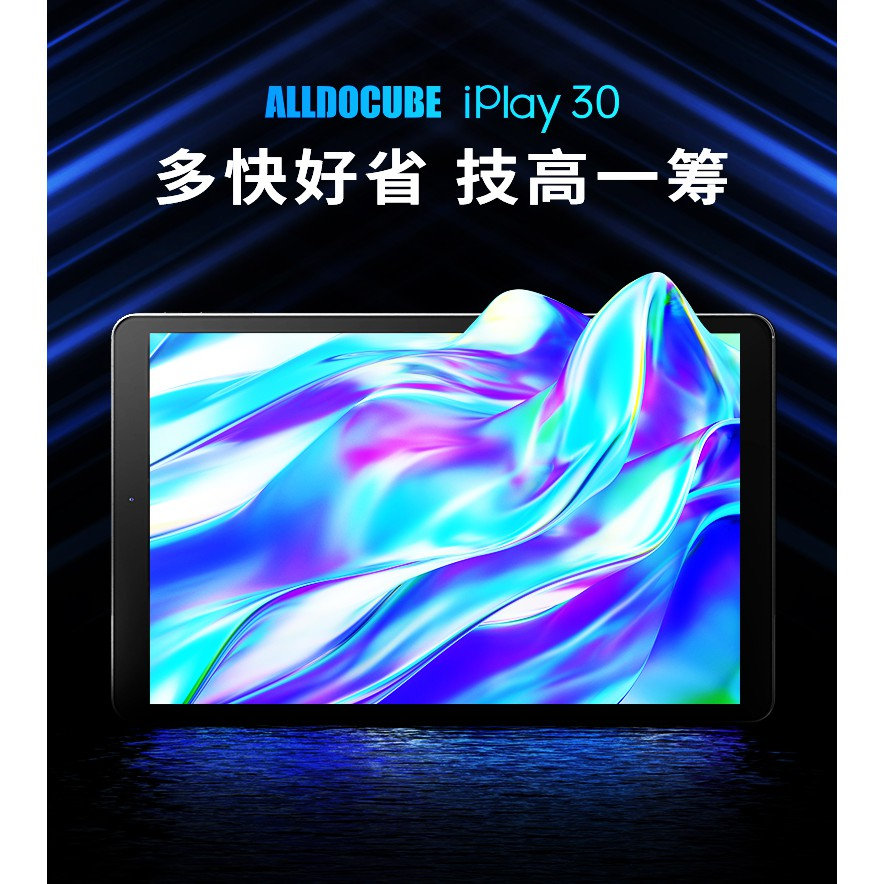 樂PAD殺手堂-酷比魔方 iplay30 pro 國際板 10.5吋 128G/6G 平板電腦 變身復古遊戲機