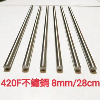 420F 不鏽鋼棒 8mm × 28cm 白鐵棒 實心 圓棒 金屬加工材料 另有鋁合金棒、鈦合金棒、磷青銅棒、黃銅棒 桃園市