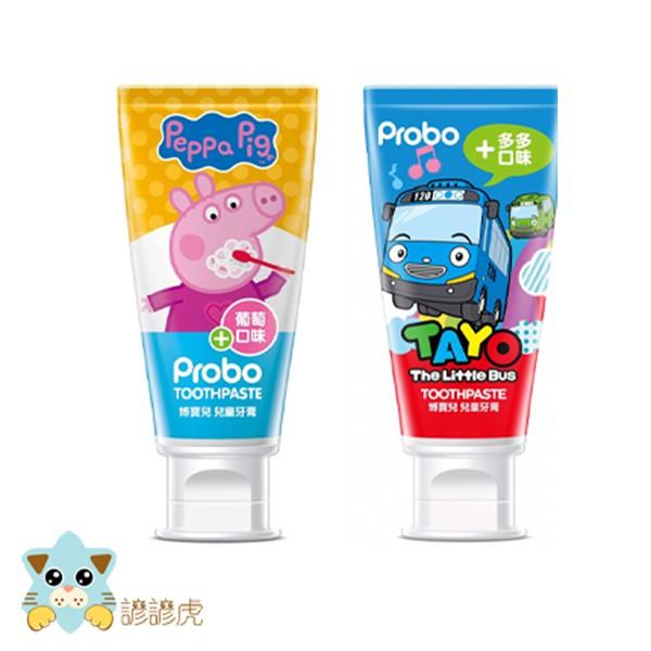博寶兒 兒童牙膏80g多多&葡萄口味 牙膏 刷牙 預防蛀牙