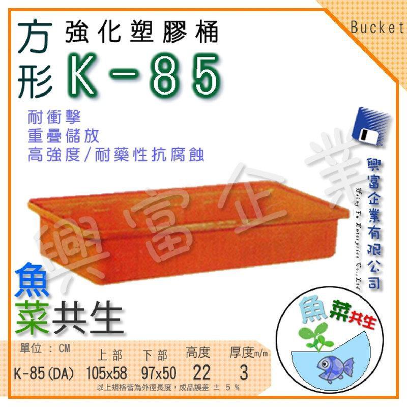 【興富包裝】強化塑膠桶K (方形)K-85 80 72 70  養烏龜 魚菜共生 育苗 開心農場 魚苗 養殖 耐酸桶