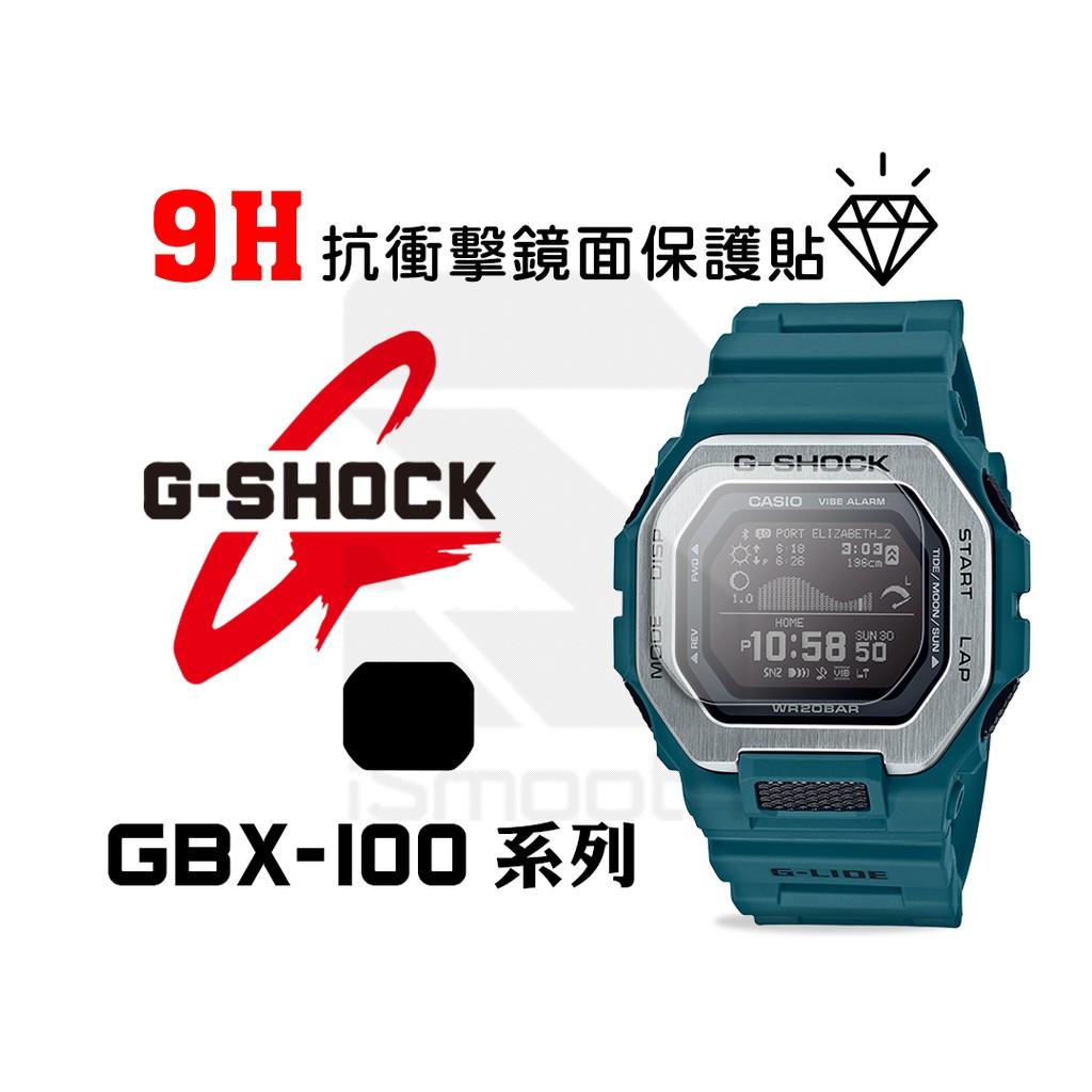 CASIO 卡西歐 G-shock保護貼 GBX100系列 2入組 9H抗衝擊手錶貼 練習貼【iSmooth】