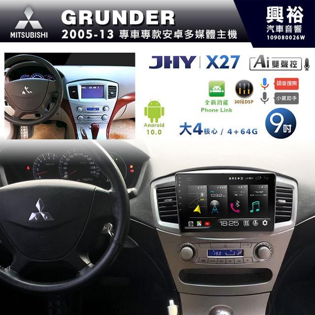 ☆興裕☆【JHY】2005~13年三菱GRUNDER專用9吋螢幕X27系列安卓機*大4核心4+64※倒車選配