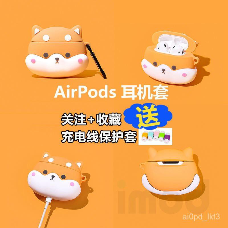 新款推薦可愛柴犬狗airpods保護殼蘋果1/2三代耳機套pro創意硅膠軟殼二代3