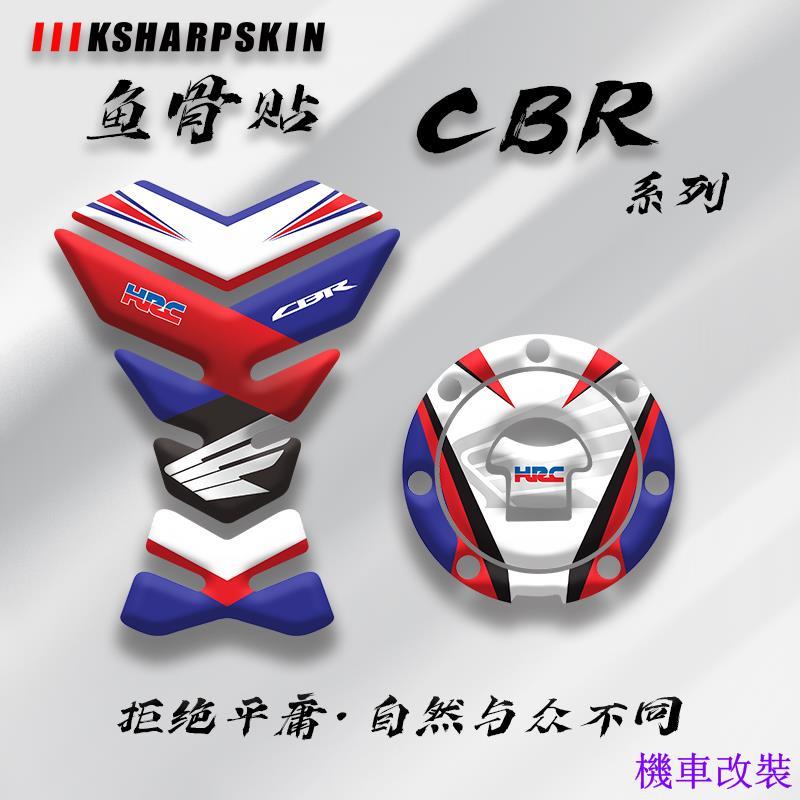 【機車改裝】適用HONDA本田 CBR系列 CBR650R/500 改裝油箱貼紙 魚骨貼 蓋貼 油箱貼