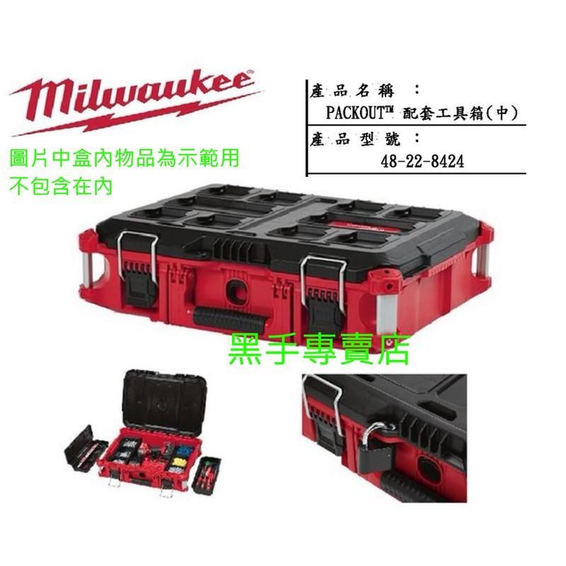 黑手專賣店 MILWAUKEE 米沃奇 美沃奇 48-22-8424 配套工具箱(中) 工具收納箱 工具箱 工具盒