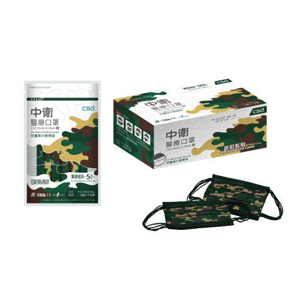 中衛兒童軍綠迷彩盒裝30入   兒童平面口罩