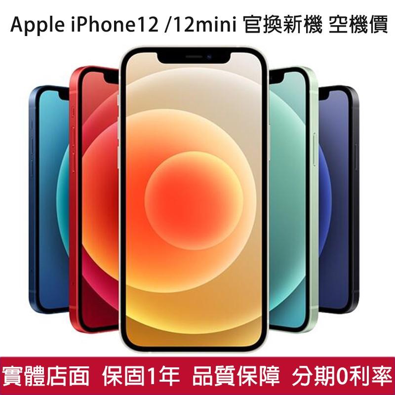 Apple iPhone12 256G 128G 64G 官換新機保固1年 蘋果空機 5G手機 防塵防水 附發票