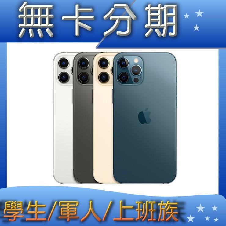 免卡分期 APPLE iPhone 12 PRO 256GB 學生/軍人/上班族 無卡分期 高過件率 實體店面