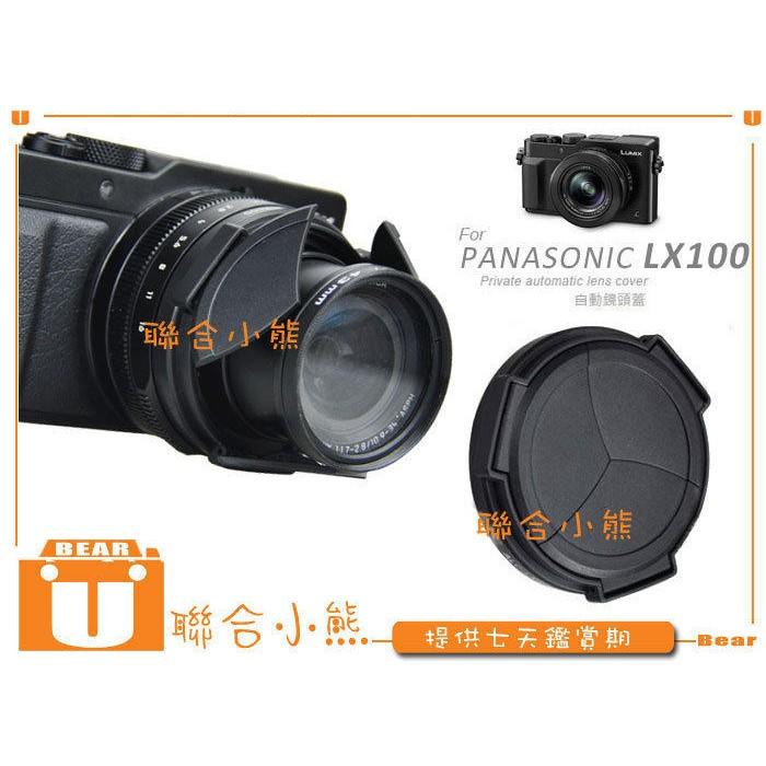 【聯合小熊】Panasonic DMC-LX100 LX100 Leica Typ 109 自動鏡頭蓋 賓士蓋 鏡頭蓋