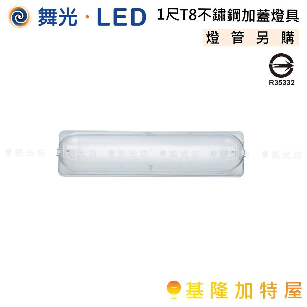 【基隆加特屋】舞光 LED 1尺 T8 不鏽鋼加蓋 燈具(防眩)LED-1103ST 吸頂燈