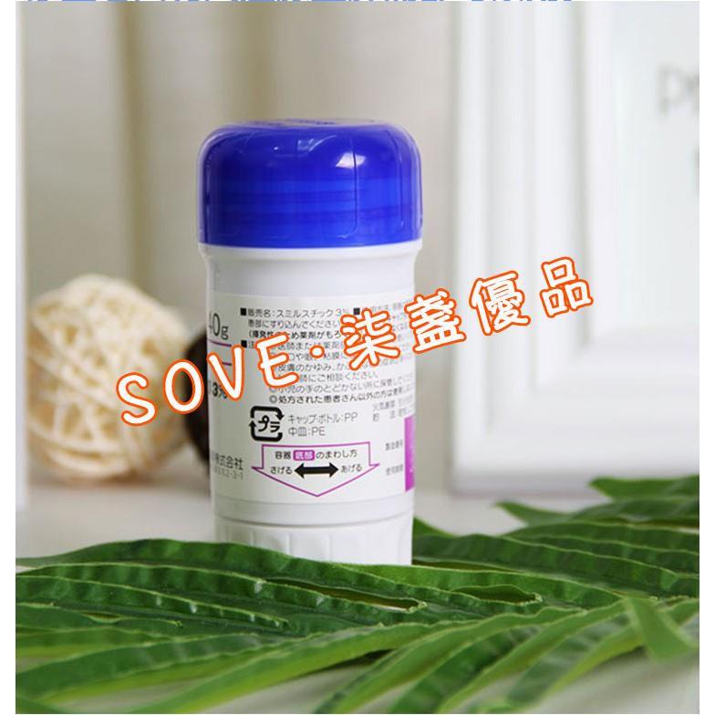 💖柒盞優品💖正品 日本代購酸痛膏 日本三笠進擊的巨人公仔棒  推推膏 藍蓋塗抹