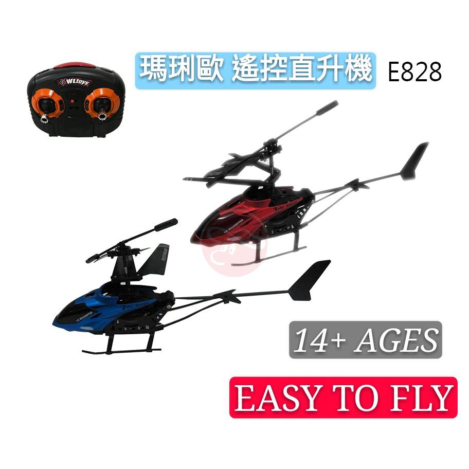 全新現貨 瑪琍歐 中大型遙控直升機 E828 遙控玩具 簡易操作 送禮首選 男孩最愛 飛行器