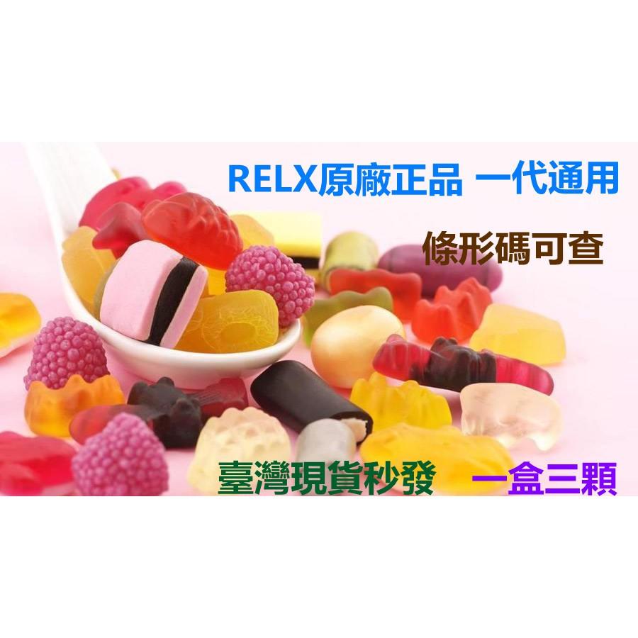 悅刻原廠正品 RELX糖果口味多種選擇  一代通用 藍莓  綠豆 西瓜