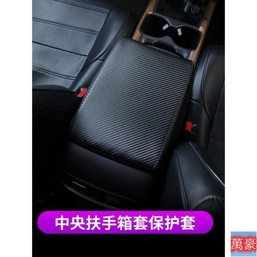 HONDA CRV5適用於17-20款本田CRV扶手箱套 2019crv專用中央扶手套內飾改裝&萬豪