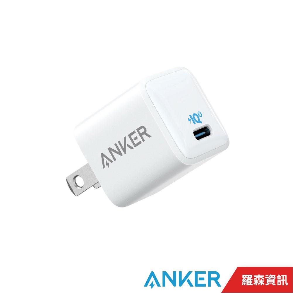 ANKER A2633 PowerPort III Nano 20W PD極速充電器 白色 快充3.0 豆腐頭 公司貨