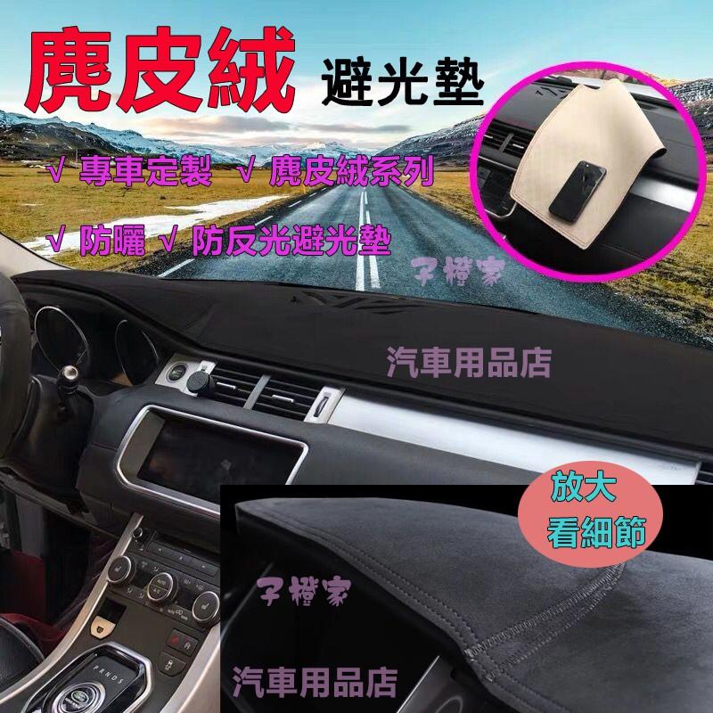 麂皮絨避光墊Lexus 凌志RC ES250 ES300 ES350 IS GS LS LX NX RX矽膠防滑避光墊