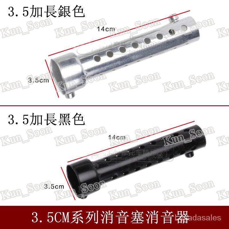 {全場6折}35mm/42mm/45MM/48MM/60MM口徑排氣管專用消音器 帶回壓 可調聲消音塞消音器