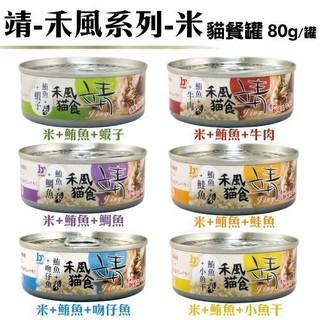 ●布偶貓貴貴●【單罐】美味靖特級貓罐《禾風系列-米》80g/ 罐 六種口味任選 新北市
