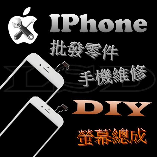 【12號】 IPhone6plus螢幕總成/I6+螢幕總成/螢幕維修/玻璃破裂/手機零件/拆機工具