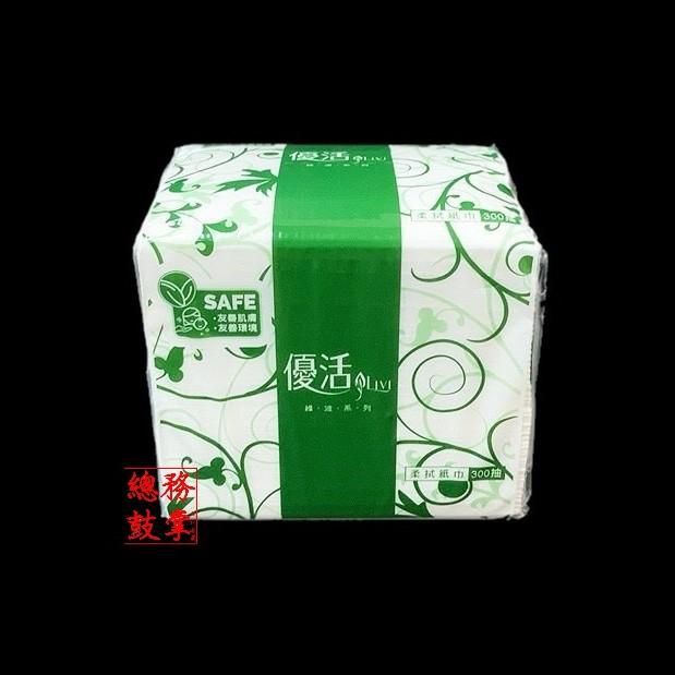 Livi優活 300抽 - 零售區 - 抽取式 小抽 紙巾 衛生紙 倒抽