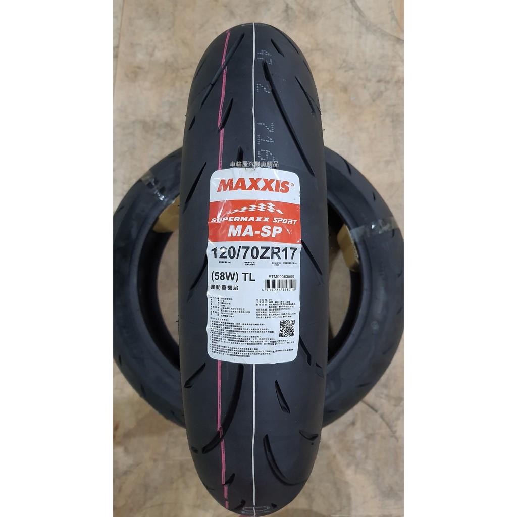 【車輪屋】MAXXIS 瑪吉斯 MA-SP MASP 120/70-17 私訊優惠 歡迎同業配合