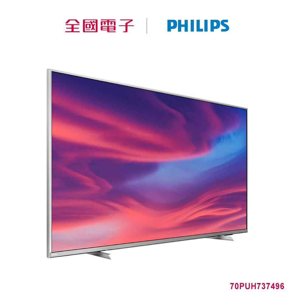 PHILIPS 70型4K聯網LED顯示器  70PUH7374/96 【全國電子】