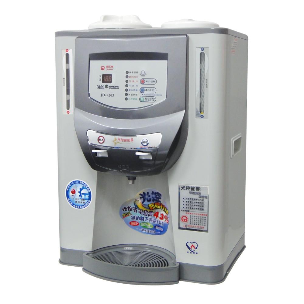 現貨/晶工牌JD-4203光控溫熱開飲機/飲水機