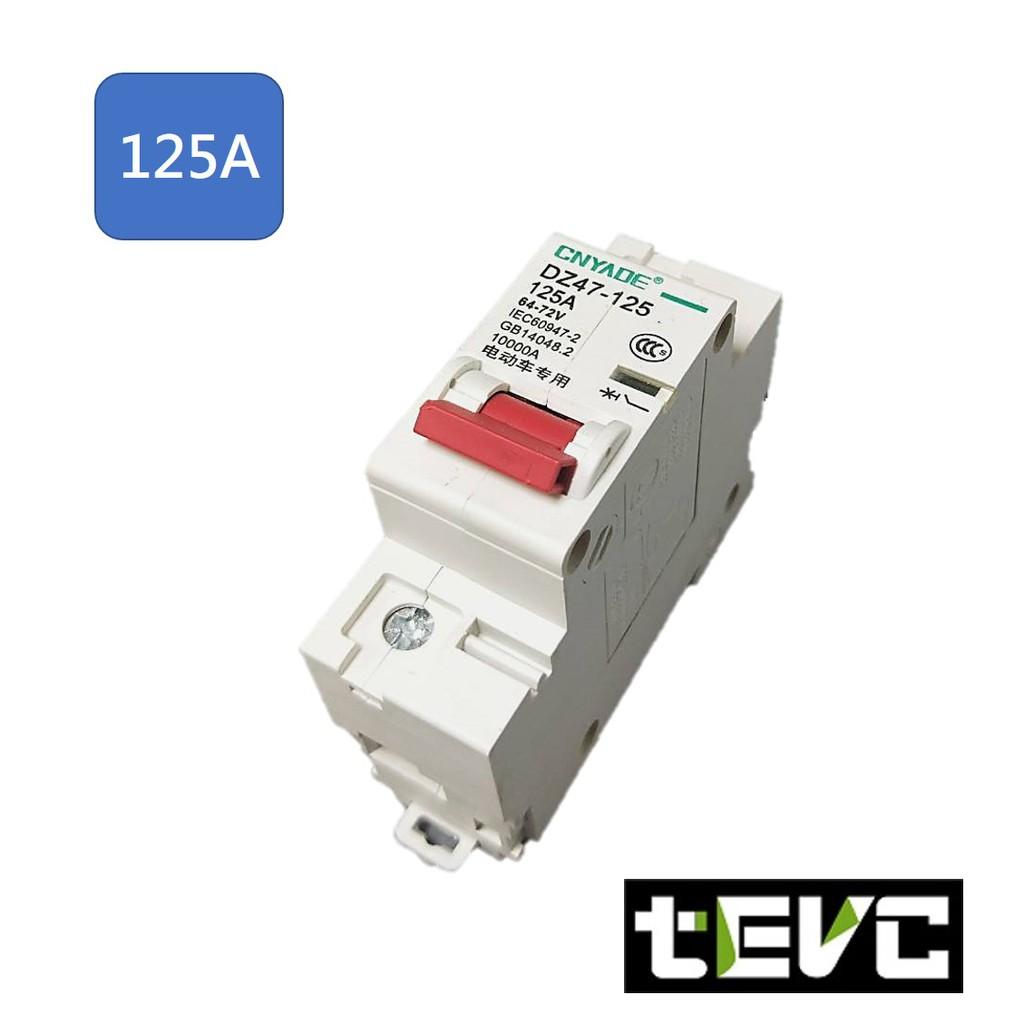 《tevc電動車研究室》直流 過電流保護開關 1P DC 無熔絲開關 125A 電動車斷路器開關 開關型 空氣開關