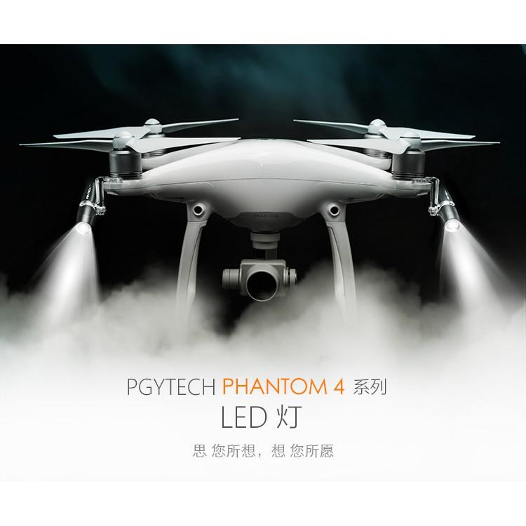 PGY大疆DJI精靈PHANTOM4 4PRO LED燈夜間航拍遠程射燈無人機配件