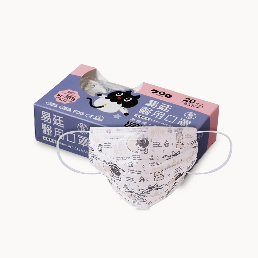 易廷 成人醫用口罩~風靡日本Kuroro聯名款(愛心蛋糕蝴蝶結│20入/盒)