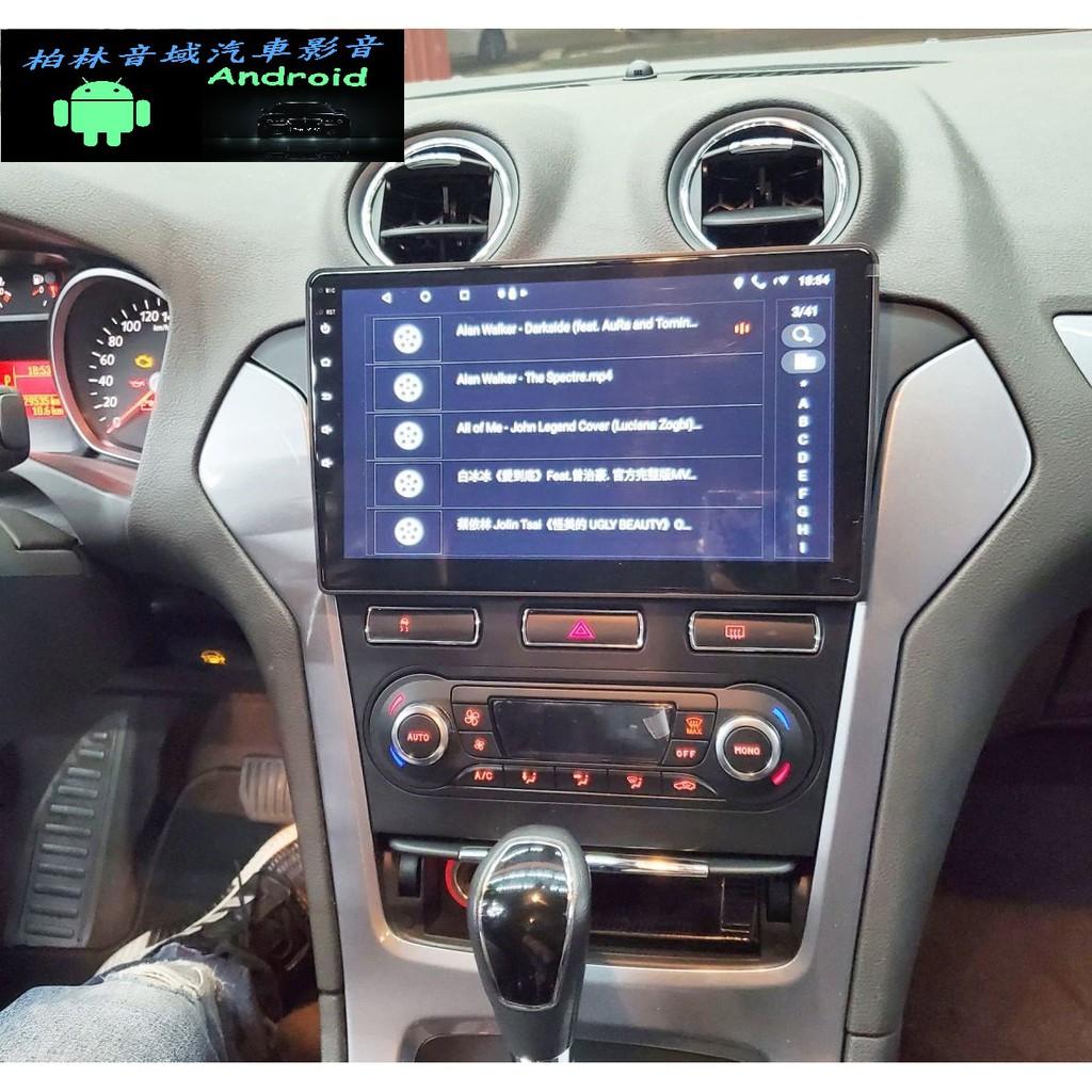 帶走價3000元✨柏林音域✨汽車安卓機 FORD Mondeo (黑色)  2011~2013 台灣研發 台灣品牌
