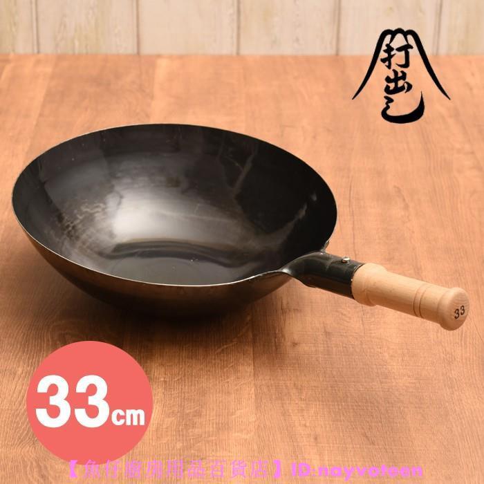 【熱賣】現貨 日本 山田工業所 木柄鐵鍋 炒鍋 中華鍋 板厚1.2mm 27cm 30cm 33cm 36cm