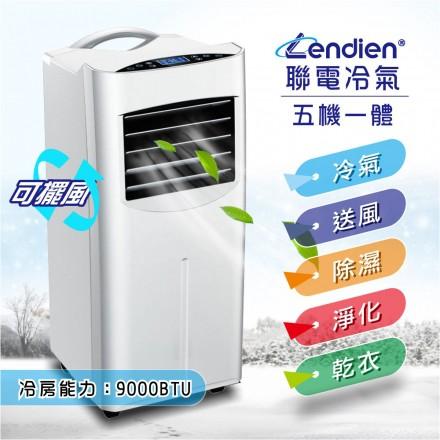 LENDIEN聯電 💠 冷專 清淨除溼 移動式空調/冷氣機(LD-2360C)