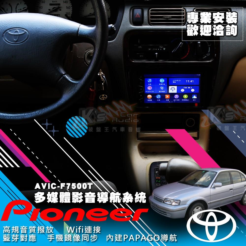 【Pioneer多媒體音響主機】TERCEL 高畫質 手機鏡像 AVIC-F7500T 破盤王/岡山