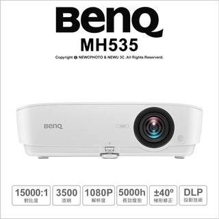 【免運送布幕】BenQ 明基 MH535 節能高亮三坪投影機 3500流明 1080p 高對比 梯形校正