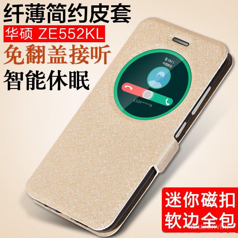 【ASUS手機殼】適用於ASUS Zenfone 3 ZE552KL手機殼ZE552KL智能休眠手機保護套