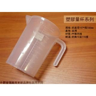 :::菁品工坊:::PP聚丙烯 塑膠量杯 1000ml 台灣製造 1000cc 1公升 南投縣