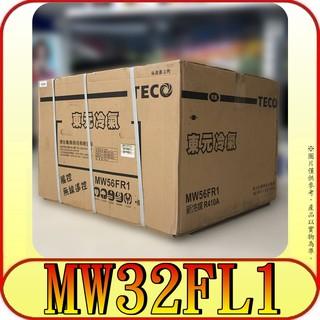 《三禾影》TECO 東元 MW32FL1 左吹 定頻窗型冷氣 3.6kW R410 5~6坪【另有MW36ICR-HS】 台北市