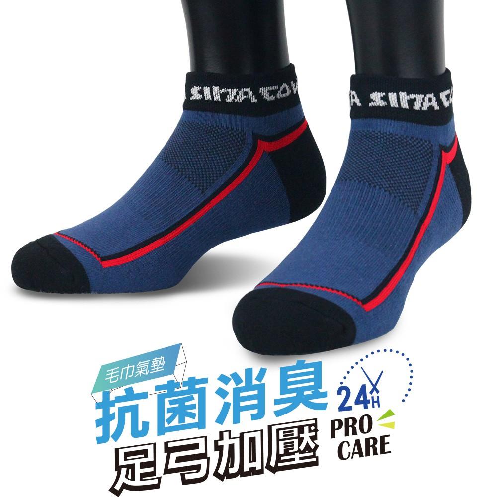 【老船長】(9815)EOT科技不會臭的襪子船型運動襪24-28cm藍色-1雙入