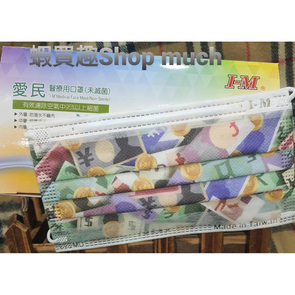 💯台灣製(MD鋼印)現貨 愛民 錢來發 成人醫用平面口罩