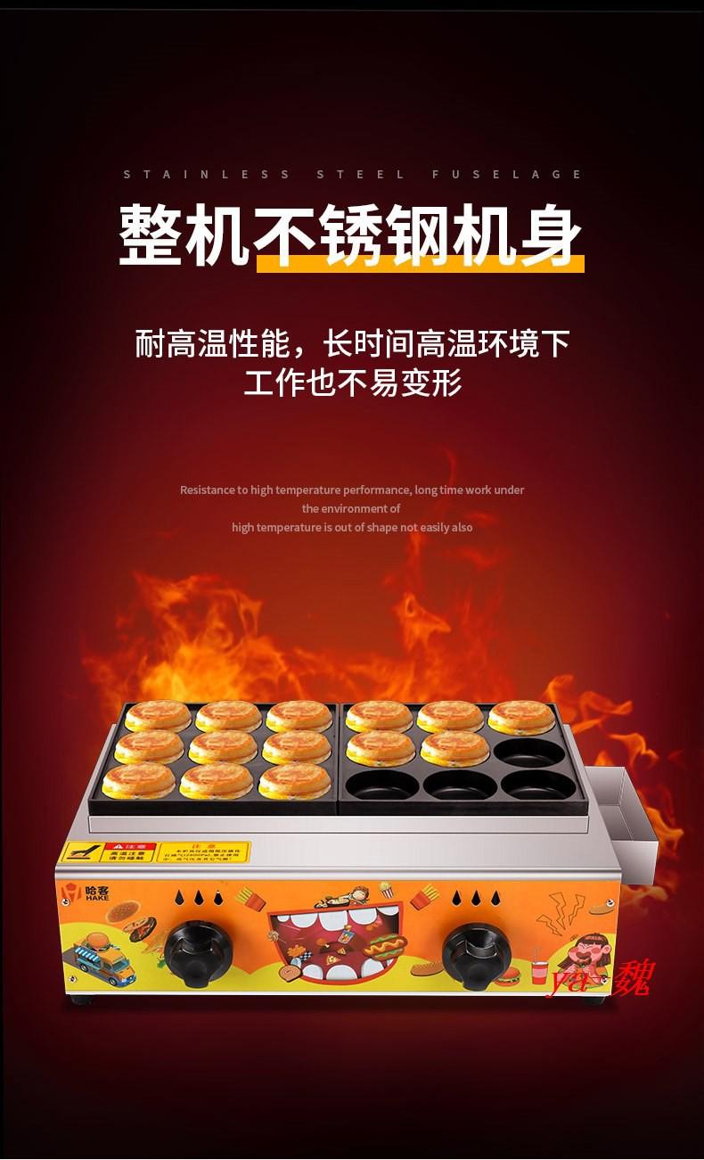 ya-魏哈客雞蛋漢堡機商用燃氣擺攤不沾鍋18孔章魚燒機爐車輪餅紅豆餅機