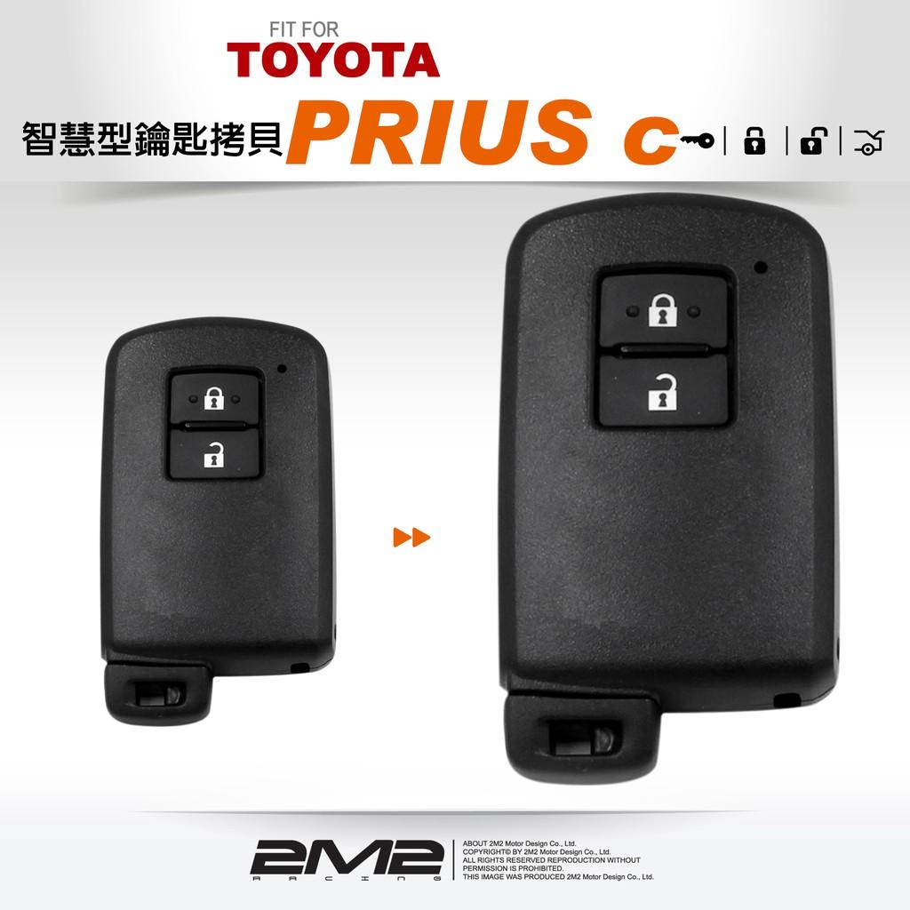 【2M2】2017 TOYOTA PRIUS C 豐田感應式鑰匙 全新匹配 免回原廠設定 智慧型鑰匙製作 智慧型鑰匙拷貝