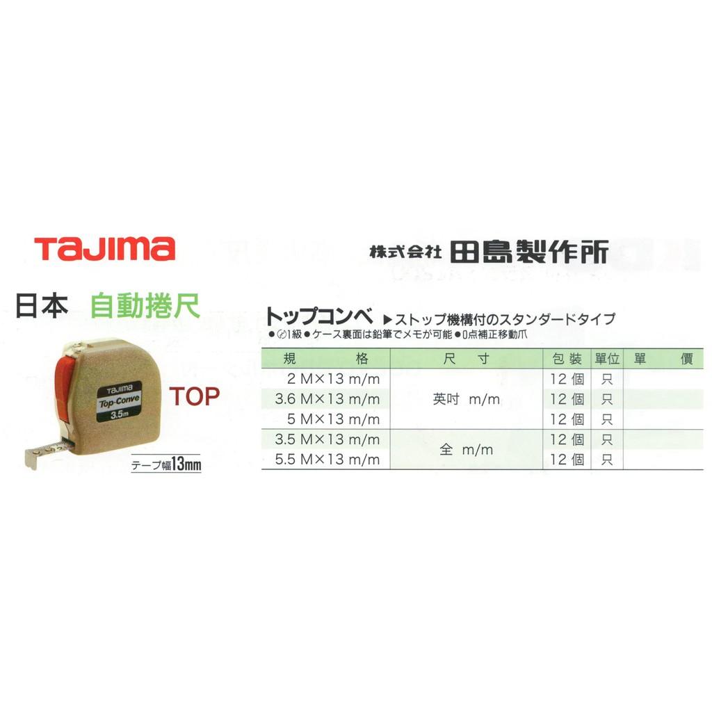 TAJIMA 日本自動捲尺 價格請來電或留言洽詢