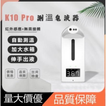 K10 Pro測溫儀噴霧凝膠自動感應額頭測溫消毒洗手一體機語音播報 酒精消毒 現貨 可開發票 k9Pro和K9升級版