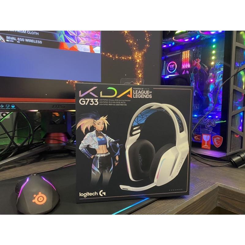 羅技 g733 KDA 限量聯名款 無線 炫光RGB電競耳機麥克風 極光白 (台灣原廠公司貨)