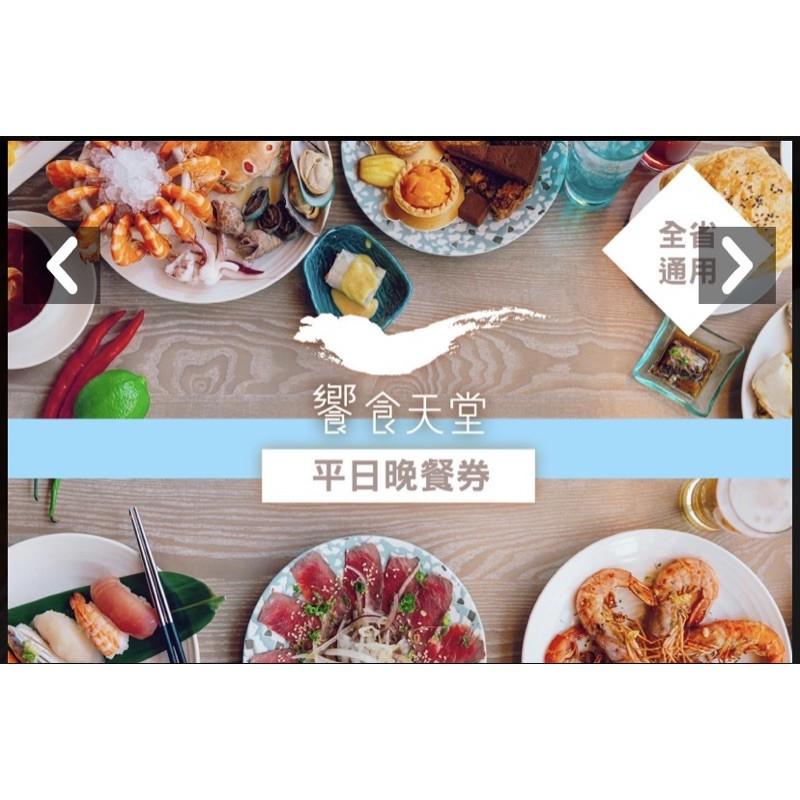 饗食天堂餐券平日晚餐